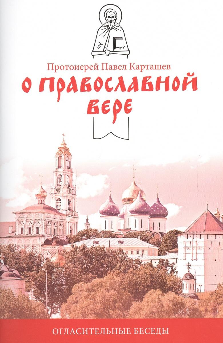 Карташев П. О православной вере. Огласительные беседы цена 2017