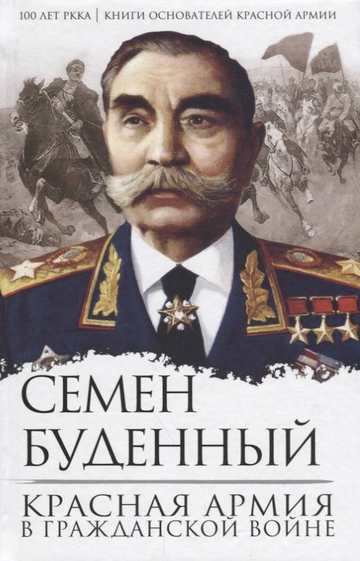 Буденный С. Красная армия в Гражданской войне от тайги до британских морей… почему красная армия победила в гражданской войне
