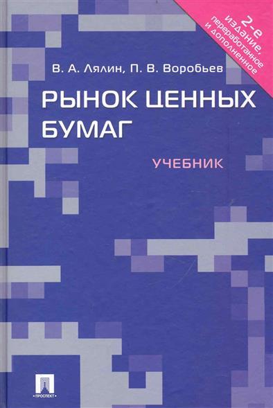 Лялин В., Воробьев П. Рынок ценных бумаг Учеб. рынок ценных бумаг