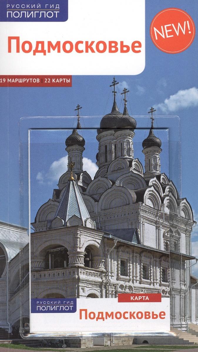 Бондарева Н. Подмосковье москва и подмосковье cd