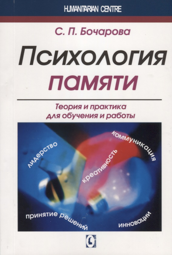 Бочарова С. Психология памяти. Теория и практика для обучения и работы