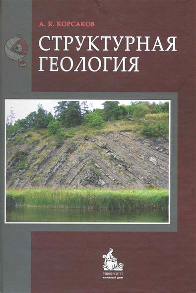 Корсаков А.: Структурная геология