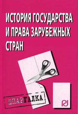 Книга Анализ и диагностика фин.-хоз. деятельности