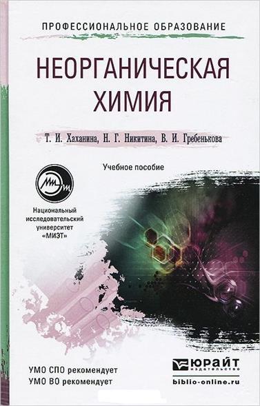 Неорганическая химия. Учебное пособие для СПО и бакалавриата
