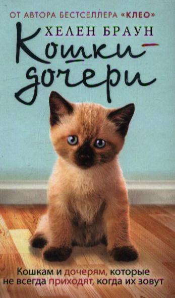 Кошки-дочери. Кошкам и дочерям, которые не всегда приходят, когда их зовут