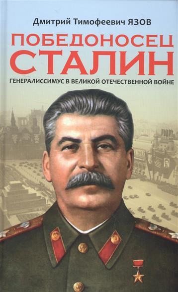 Язов Д. Победоносец Сталин. Генералиссимус в Великой Отечественной войне
