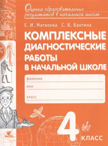 Русский язык класс Контрольно диагностические работы Тимченко  Комплексные диагностические работы в начальной школе 4 класс