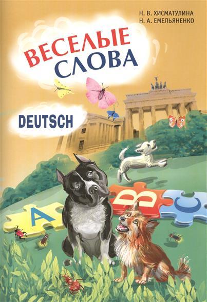 Веселые слова: игры с немецкими словами