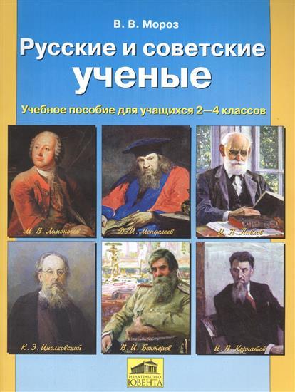 Русские и советские ученые. Учебное пособие для учащихся 2-4 класса