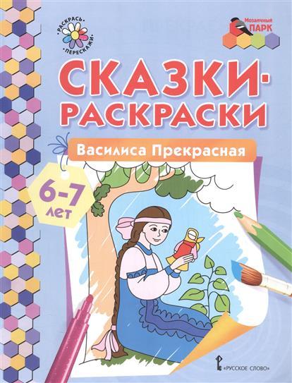 Печерская А.: Сказки-раскраски. Василиса Прекрасная. 6-7 лет