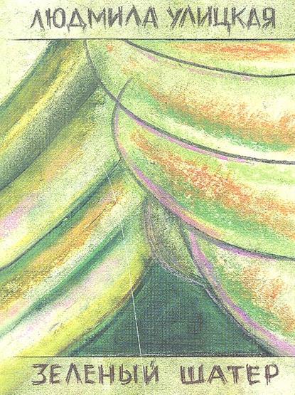 Зеленый шатер 2тт.