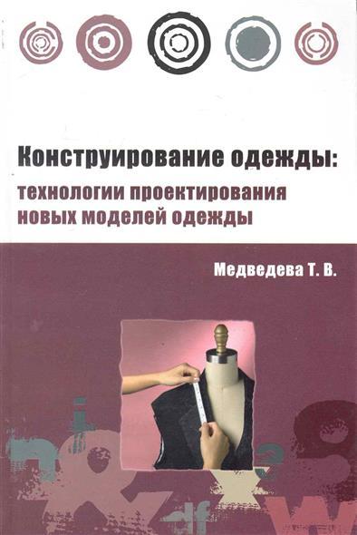 Конструирование одежды Учеб. пос.