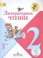 Литературное чтение. 2 класс. В 4-х частях. Часть 3. Учебник