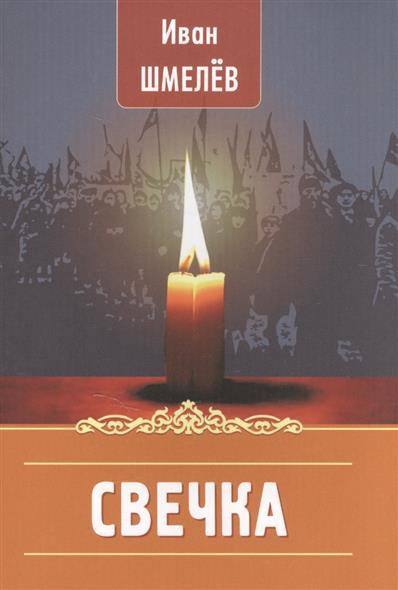 Шмелев И. Свечка и с шмелев иван сергеевич шмелев
