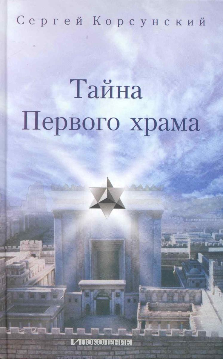 Корсунский С. Тайна Первого храма корсунский с тайна первого храма
