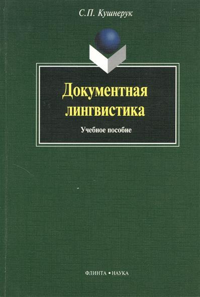 Документная лингвистика. Учебное пособие. 5-е издание