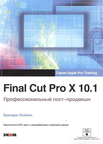 Final Cut Pro X 10.1. Профессиональный пост-продакш (+CD)