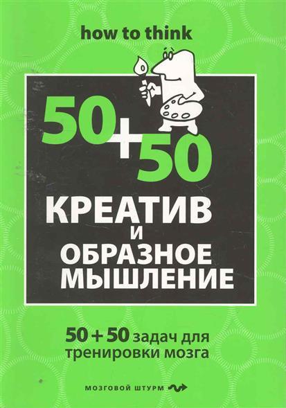 Креатив и образное мышление 50+50 задач…