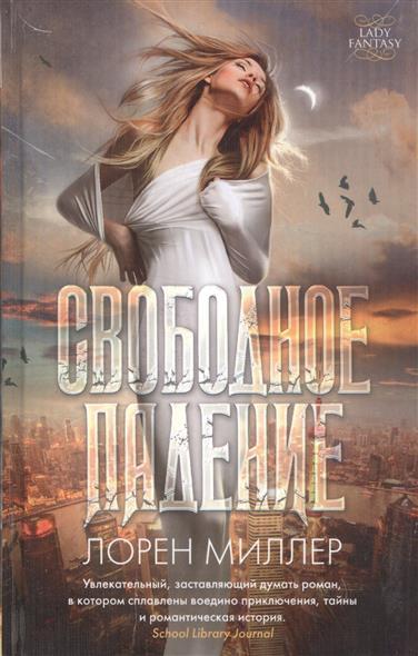 Миллер Л. Свободное падение ISBN: 9785389083127 афанасьев а свободное падение