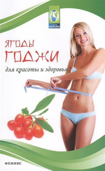 Василенко М. Ягоды годжи для красоты и здоровья купить ягоды годжи в магазине