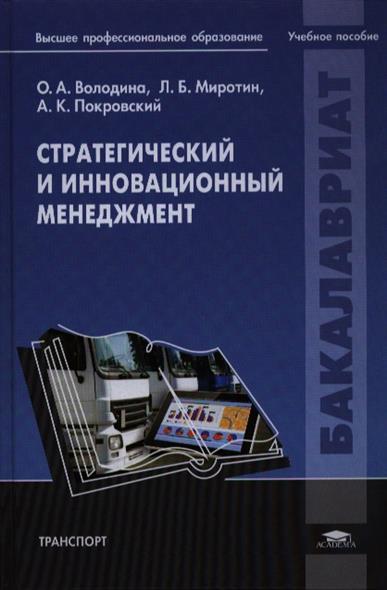 Володина О., Миротин Л., Покровский А. Стратегический и инновационный менеджмент. Учебное пособие