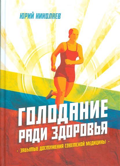 Голодание ради здоровья. Забытые достижения советской медицины.