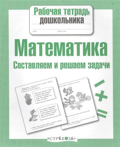 Математика. Составляем и решаем задачи