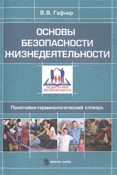 Гафнер В. Основы безопасности жизнедеятельности. Понятийно-терминологический словарь
