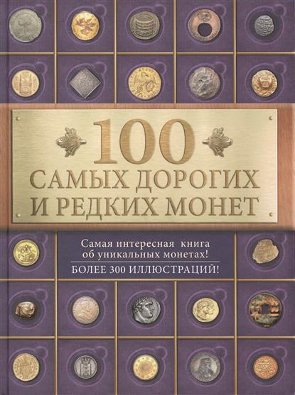 100 самых дорогих и редких монет. Самая интересная книга об уникальных монетах!