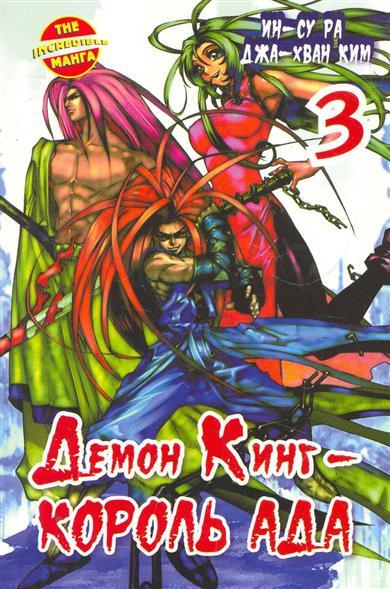 Комикс Демон Кинг - Король Ада Кн.3