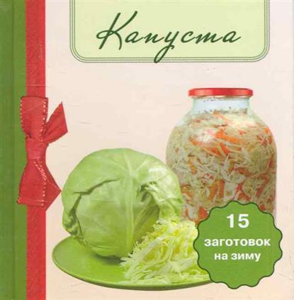 Капуста 15 заготовок на зиму какую шапку на зиму 2012