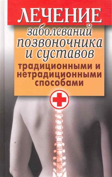 Нестерова А. (сост.) Лечение заболеваний позвоночника и суставов… кузнецов и лечение позвоночника и суставов