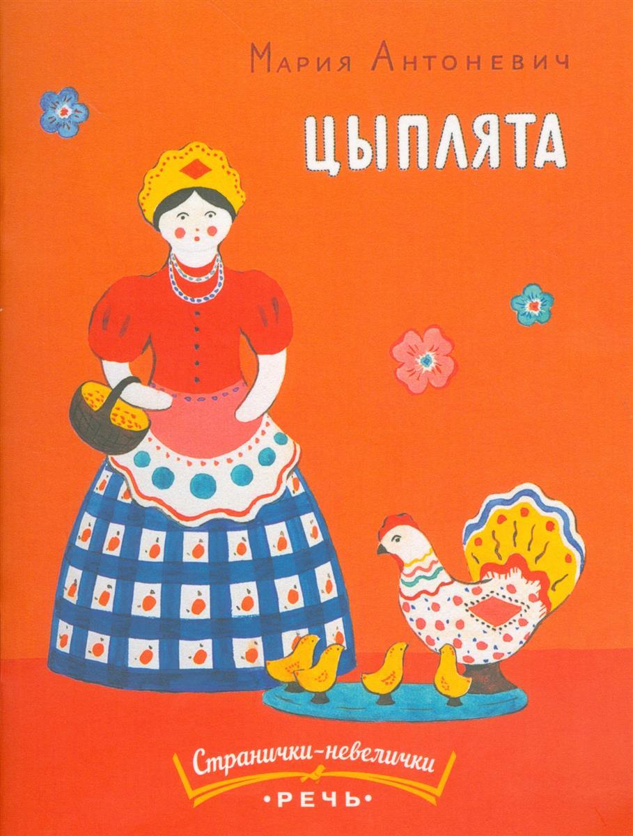 Антоневич М. Цыплята
