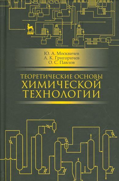 Теоретические основы химической технологии: учебное пособие