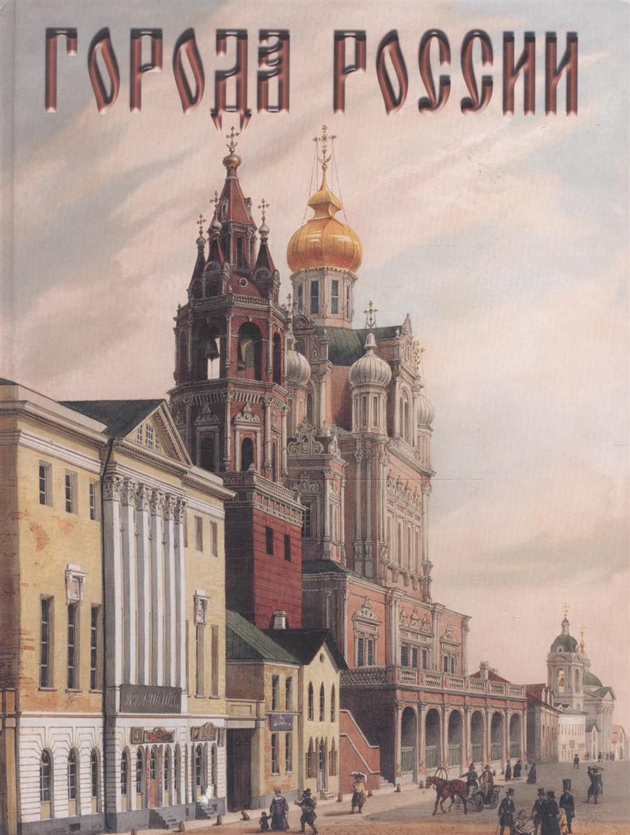 Лубченков Ю. Города России лубченков ю н 100 великих сражений второй мировой