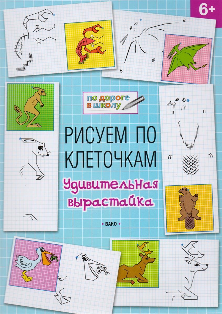 Медов В. Рисуем по клеточкам. Удивительная вырастайка: тетрадь для занятий с детьми 6-7 лет