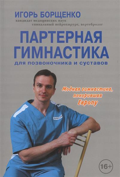 Борщенко И. Партерная гимнастика для позвоночника и суставов гимнастика для позвоночника 2dvd