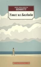 Улисс из Багдада. Роман