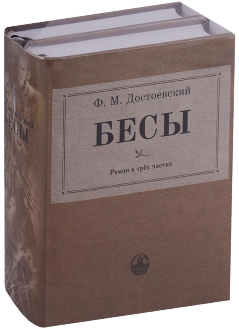 Достоевский Ф. Бесы: роман в трех частях (комплект из 2 книг) воровской роман комплект из 34 книг