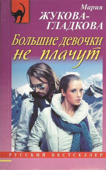 Жукова-Гладкова М. Большие девочки не плачут жукова гладкова м звездный любовник