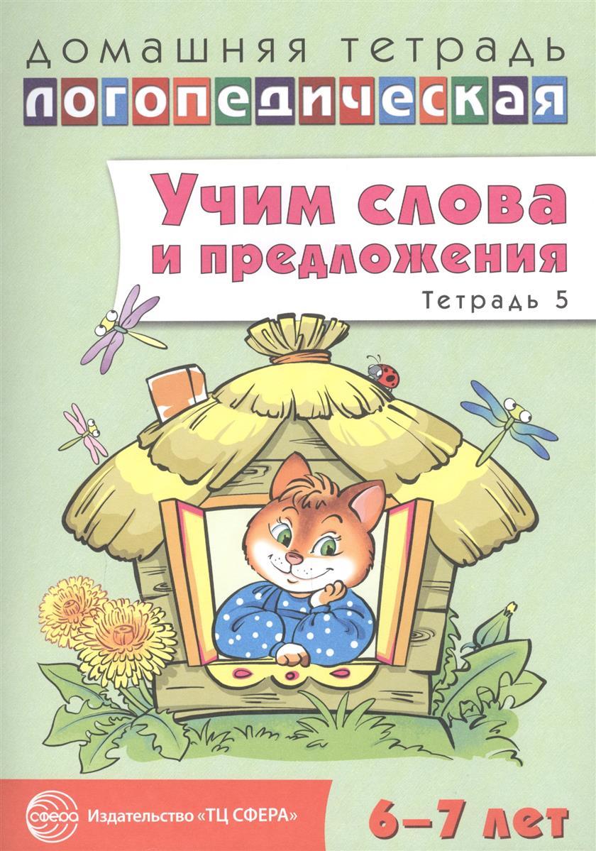 Учим слова и предложения. Тетрадь 5. Речевые игры и упражнения для детей 6-7 лет
