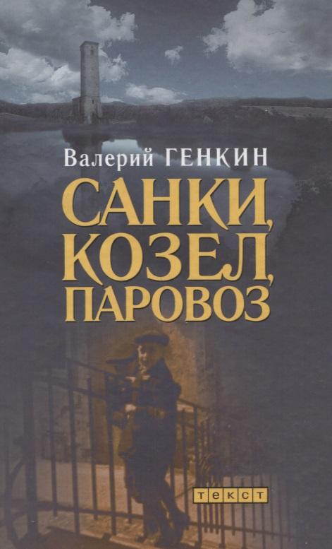 Генкин В. Санки, козел, паровоз