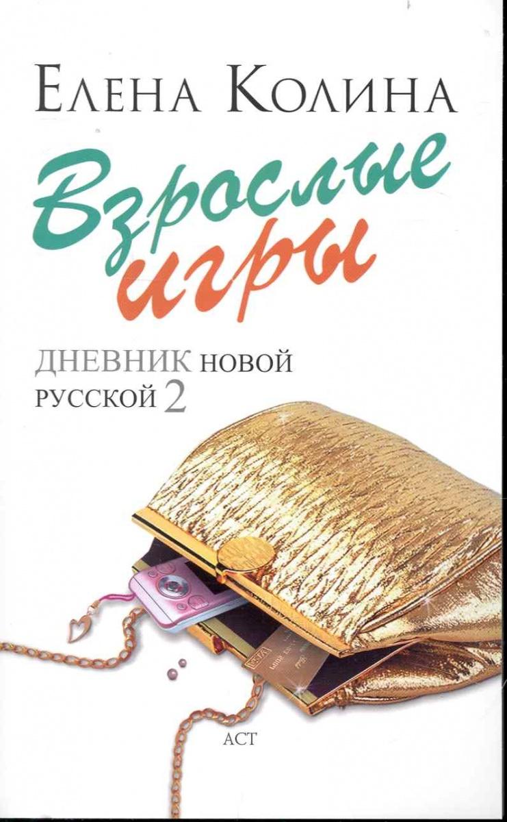 ЕЛЕНА КОЛИНА ДНЕВНИК НОВОЙ РУССКОЙ СКАЧАТЬ БЕСПЛАТНО