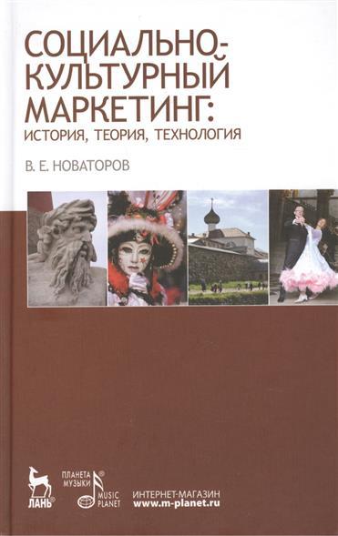 Социально-культурный маркетинг история теория технология Учебное пособие