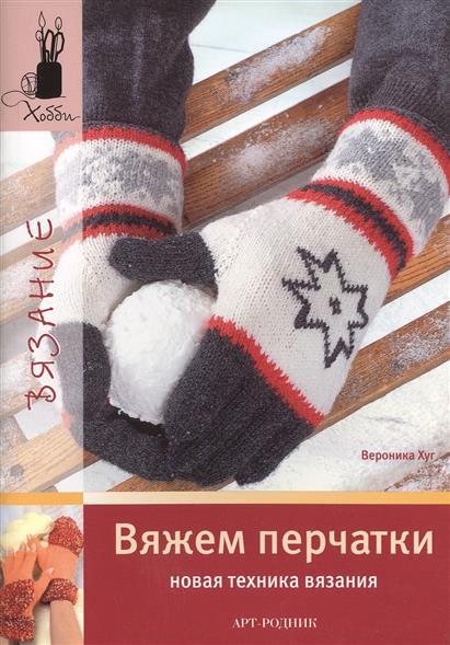 Вяжем перчатки Новая техника вязания