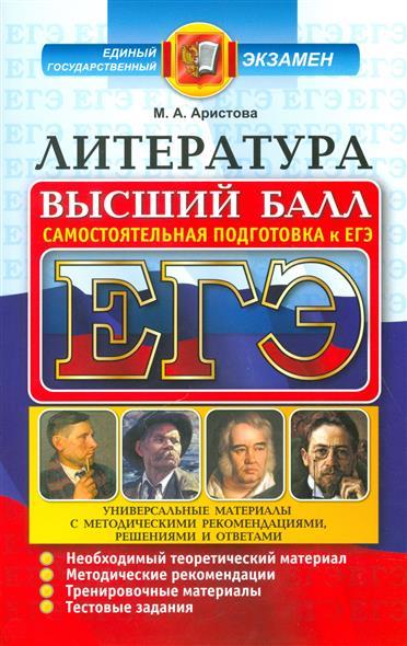 Аристова М.: ЕГЭ. Литература. Самостоятельная подготовка к ЕГЭ