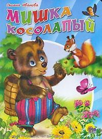 Иванова О. Мишка косолапый мишка косолапый