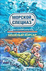 Сарычев А. Бешеный корсар