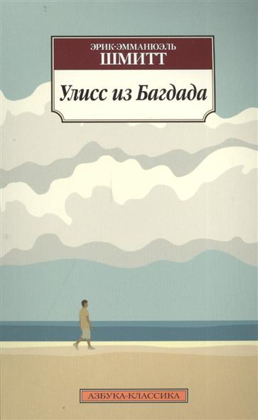 Шмитт Э.-Э. Улисс из Багдада. Роман ISBN: 9785389071377 локхарт э виновата ложь роман