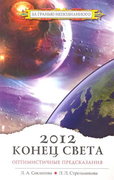 2012 Конец света оптимистичные предсказания